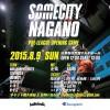 今週末はSOMECITY NAGANO PRE LEAGUE 開幕戦!