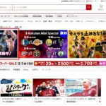 楽天TV「Rakuten NBA Special」再契約しました!2カ月無料の今がチャンス!!