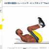 8分間連続腹筋トレーニング レベル2