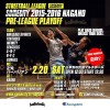 今週末は「SOMECITY NAGANO PRE LEAGUE PLAYOFF」参戦!