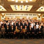 信州大学バスケ部古澤先生退任式にOB,OG大集結!