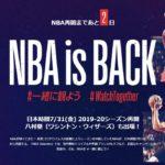 NBA is BACK!NBAが帰ってくるぅぅぅ!!